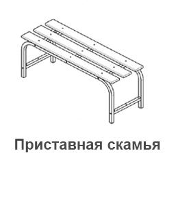 приставная скамья.jpg