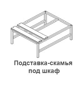 подставка-скамья под шкаф.jpg