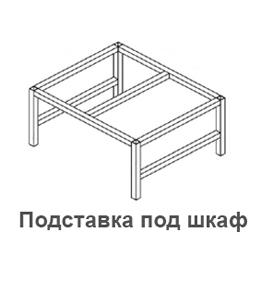 подставка под шкаф.jpg